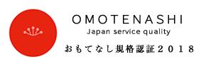 OMOTENASHI Japan service quality おもてなし規格認証2018