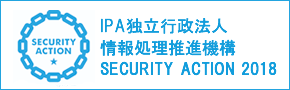 IPA独立行政法人 情報処理推進機構 SECURITY ACTION 2018