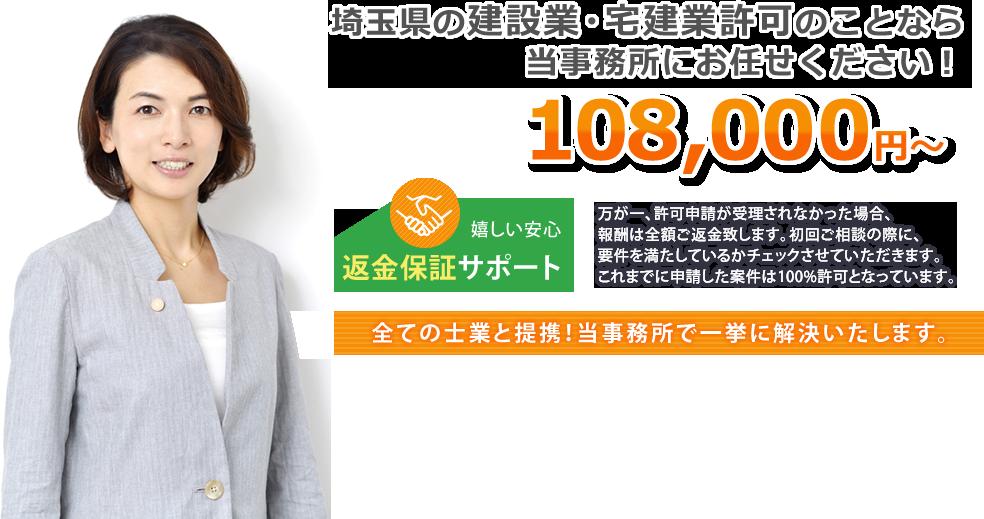埼玉県の建設業・宅建業許可のことなら当事務所にお任せください!