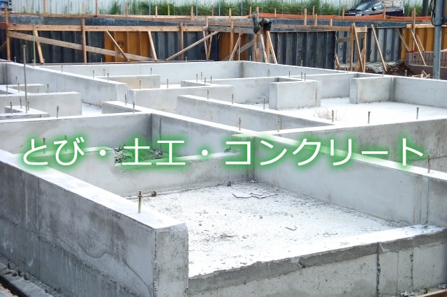 とび・土工・コンクリート